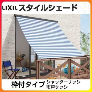 【枠付タイプ】 LIXIL スタイルシェード シャッター・雨戸サッシ用 08311 W1000×H1210mm アナノン フック固定 後付日よけ|dreamotasuke