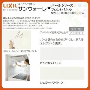 キッチンパネル サンウォーレ フロントパネル グループ2 パール 240cmパネル1枚 横・縦共用 W240.3×D0.3×H90.3cm LIXIL/サンウェーブ|dreamotasuke
