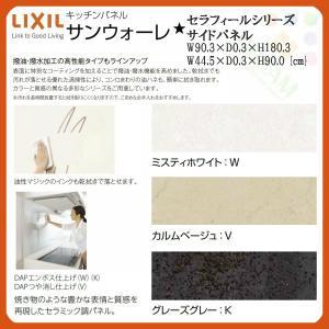キッチンパネル サンウォーレ サイドパネル グループ2 セラフィール W90.3×D0.3×H180.3cm パネル1枚 W44.5×D0.3×H90.0cm パネル1枚 LIXIL/サンウェーブ|dreamotasuke