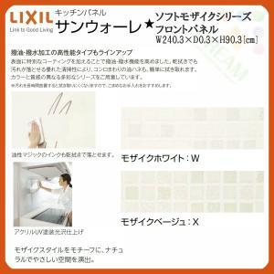 キッチンパネル サンウォーレ フロントパネル グループ2 ソフトモザイク 240cmパネル1枚 横・縦共用 W240.3×D0.3×H90.3cm LIXIL/サンウェーブ|dreamotasuke