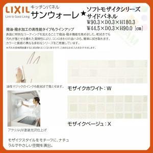 キッチンパネル サンウォーレ サイドパネル グループ2 ソフトモザイク W90.3×D0.3×H180.3cm パネル1枚 W44.5×D0.3×H90.0cm パネル1枚 LIXIL/サンウェーブ|dreamotasuke