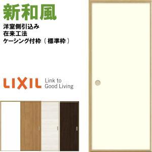 リクシル 戸襖引戸 片引戸 和風 新和風 ケーシング付枠 標準枠 在来工法 1620 洋室側引込み LIXIL トステム 建具 扉 交換 リフォーム DIY