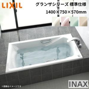 グランザシリーズ 浴槽 1400サイズ 1400×750×570mm エプロンなし TBN-1400...