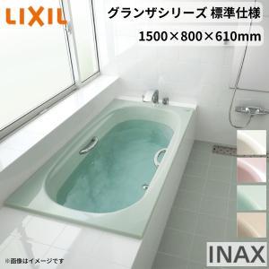 グランザシリーズ 浴槽 1500サイズ 1500×800×610mm エプロンなし TBN-1500...