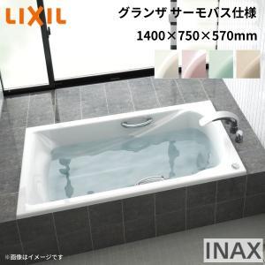グランザシリーズ 浴槽 1400サイズ 1400×750×570mm エプロンなし TBND-140...