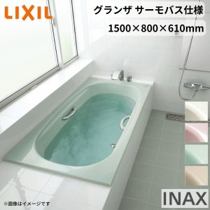 グランザシリーズ 浴槽 1500サイズ 1500×800×610mm エプロンなし TBND-150...