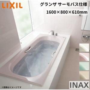 グランザシリーズ 浴槽 1600サイズ 1600×800×610mm エプロンなし TBND-160...