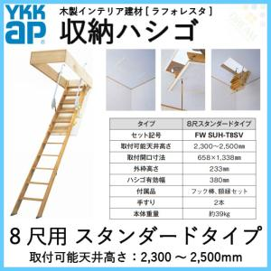 YKK 天井はしご 屋根裏はしご 8尺用スタンダードタイプ YKKAP 収納ハシゴ ラフォレスタ 天...