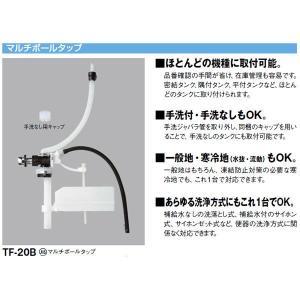 INAX マルチボールタップ ダイアフラムパッキン付 TF-20B+50-1001-2