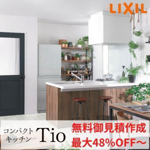 LIXIL キッチン ティオ Tio ショールーム見積、カタログからお見積り致します! システムキッ...