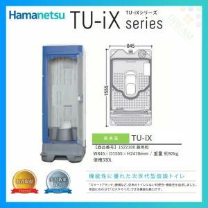 仮設トイレ TU-iXシリーズ 非水洗タイプ 兼用和 TU-iX ハマネツ [北海道・沖縄・離島・遠隔地への配送要ご相談]|dreamotasuke