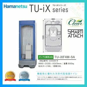 仮設トイレ TU-iXシリーズ ポンプ式簡易水洗タイプ 手 スマートアタッチ TU-iXF4M-SA ハマネツ [北海道・沖縄・離島・遠隔地への配送要ご相談]|dreamotasuke