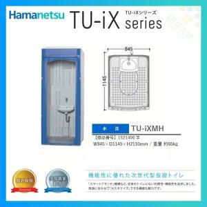 仮設トイレ TU-iXシリーズ 水洗タイプ 手 TU-iXMH ハマネツ [北海道・沖縄・離島・遠隔地への配送要ご相談]|dreamotasuke