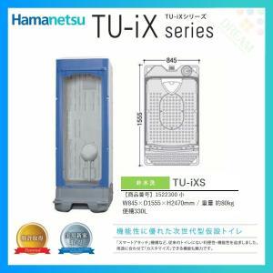 仮設トイレ TU-iXシリーズ 非水洗タイプ 小 TU-iXS ハマネツ [北海道・沖縄・離島・遠隔地への配送要ご相談]|dreamotasuke