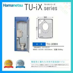 仮設トイレ TU-iXシリーズ 水洗タイプ 洋 TU-iXWH ハマネツ [北海道・沖縄・離島・遠隔地への配送要ご相談]|dreamotasuke