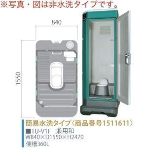 仮設トイレ TU-V1F Vシリーズ 簡易水洗タイプ 兼用和 ハマネツ [北海道・沖縄・離島・遠隔地への配送要ご相談]|dreamotasuke