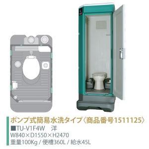 仮設トイレ TU-V1F4W Vシリーズ ポンプ式簡易水洗タイプ 洋 ハマネツ [北海道・沖縄・離島・遠隔地への配送要ご相談]|dreamotasuke