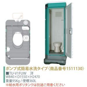 仮設トイレ TU-V1FUW Vシリーズ ポンプ式簡易水洗タイプ 洋 ハマネツ [北海道・沖縄・離島・遠隔地への配送要ご相談]|dreamotasuke