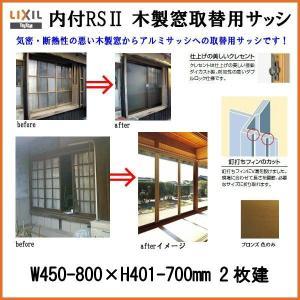木製窓取替用アルミサッシ 窓用 2枚引違い 内付型枠 巾450-800 高さ401-700mm LI...
