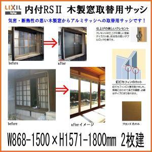 木製窓取替用アルミサッシ 2枚引き違い 内付型枠 巾868-1500 高さ1571-1800mm LIXIL/TOSTEM リクシル RSII アルミサッシ 引違い