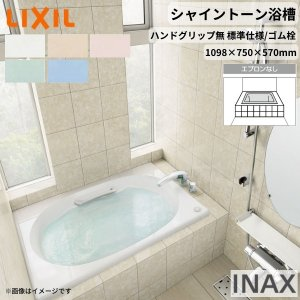 シャイントーン浴槽1100S 1098×750×570mm エプロンなし VBN-1100/色 和洋...