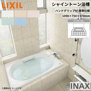 シャイントーン浴槽1100S 1098×750×570mm エプロンなし VBN-1100HP(L/...