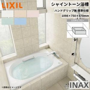 シャイントーン浴槽1100S 1098×750×570mm 2方半エプロン VBN-1101B(L/...