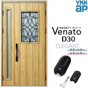 玄関ドア YKKap ヴェナート D30 E10 親子ドア スマートコントロールキー W1235×H...