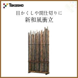 天然黒竹こだわり衝立 W900xD300xH1500mm Takasho タカショー 天然衝立 天然竹垣