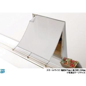 スナップシェード グレイ(YS) XAN-08715-YS スモールサイズ 幅約875mm×高さ約1500mm YKKap 虫除け 通風 サッシ アルミサッシ DIY|dreamotasuke