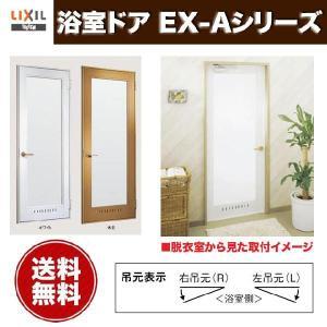 浴室ドア 枠付 強化ガラス入 EX-A型 片開き アルミサッシ LIXIL リクシル 浴室出入口 アルミサッシ|dreamotasuke
