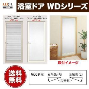 浴室ドア 枠付 一枚樹脂パネル WD型 アルミサッシ LIXIL トステム アルミサッシ|dreamotasuke
