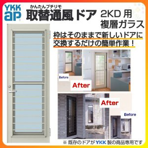 YKK リフォーム玄関ドア 勝手口ドア かんたんプチリモ YKK AP専用 勝手口 取替通風ドア 2...