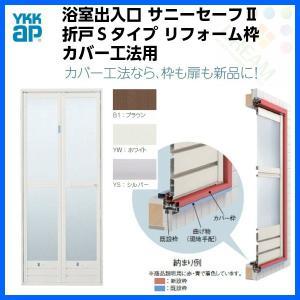 YKK 浴室ドア サニセーフII リフォーム枠 カバー工法用 折戸Sタイプ W531-850 H1500-2050mm YKKAP 浴室出入口 アルミサッシ【プロ向き】|dreamotasuke