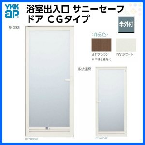 浴室ドア 枠付 YKKAP 浴室出入口 サニセーフII CGタイプ 片開き 半外付型 W650×H2000mm 樹脂板入組立完成品 アルミサッシ|dreamotasuke