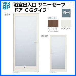 浴室ドア 枠付 YKKAP 浴室出入口 サニセーフII CGタイプ 片開き 半外付型 W750×H2000mm 樹脂板入組立完成品 アルミサッシ|dreamotasuke