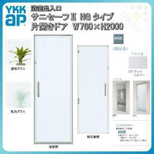 【送料無料】 浴室ドア 枠付 YKKAP 浴室出入口 サニセーフII HGタイプ 片開きドア 半外付型 W760×H2000mm 強化ガラス入組立完成品 アルミサッシ|dreamotasuke