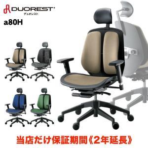 チェア パソコンチェア オフィスチェア イス 椅子 DUORESTαシリーズ α80H|dreamplaza