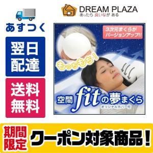 【期間限定2個セット】【しゃべくり007】で紹介枕 まくら ピロー 接触冷感 低反発 体圧分散 肩こり fit 安眠 空間fitの夢まくら  Fit-Pillow 送料無料の写真