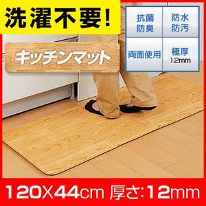 キッチンマット キッチン マット 防水 消臭 おしゃれ 洗える 低反発 120|dreamplaza