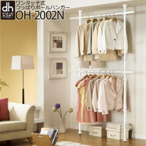 突っ張り棒 物干し 強力 収納 あすつく 布団 つっぱり 室内物干し 部屋干 タオルハンガー 洗濯物 ポールハンガー クローゼット ラック 送料無料 OH-2002N|dreamplaza