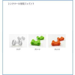 送料無料 シンクロール専用ジョイント|dreamplaza