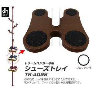 ドリームハンガー専用トレイ シューズトレイ28mmタイプ TR-4028|dreamplaza|02