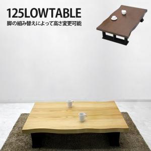 座卓 ローテーブル 幅125cm 和風 送料無料|dreamrand