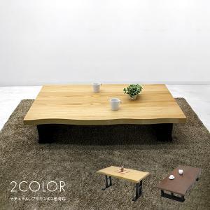 座卓 ローテーブル 幅150cm 和風 送料無料|dreamrand