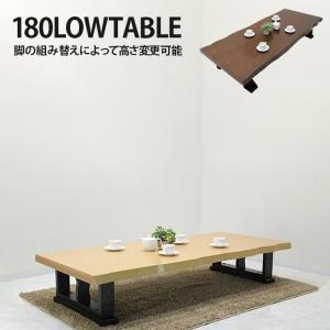 座卓 ローテーブル 幅180cm 和風 送料無料|dreamrand