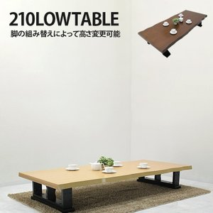 座卓 ローテーブル 幅210cm 和風 送料無料|dreamrand