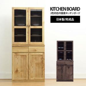 食器棚 ダイニングボード 完成品 幅80cm おしゃれ 送料無料|dreamrand