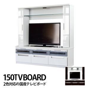 テレビ台 テレビボード ハイタイプ 完成品 幅150cm...