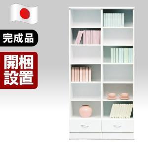 本棚 書棚 完成品 幅90cm ホワイト 設置無料 |dreamrand